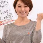 女子アナがかわいい!BSS丸山聡美アナの結婚相手や産休・子供の噂