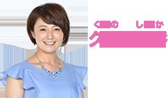女子アナがかわいい!NHK吉田紗也佳アナの出身大学や結婚の噂 ...